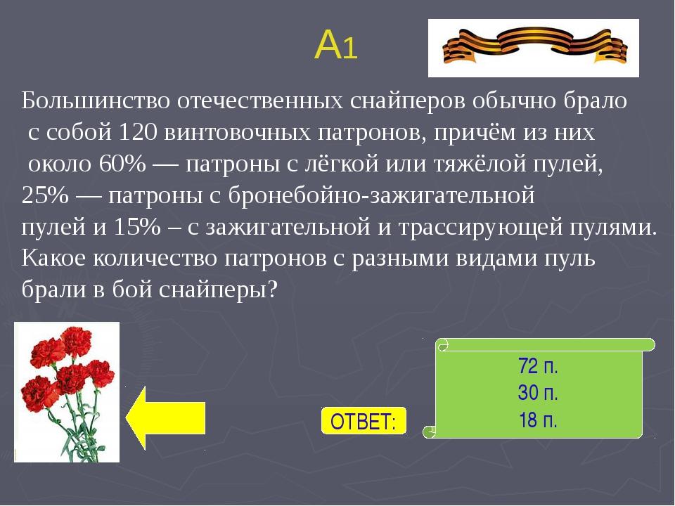 Г6 ≈1,58 м/с ОТВЕТ: Советским конструктором А. Судаевым был создан в 1943 год...
