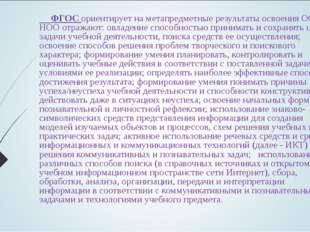 ФГОС ориентирует на метапредметные результаты освоения ООП НОО отражают: овл