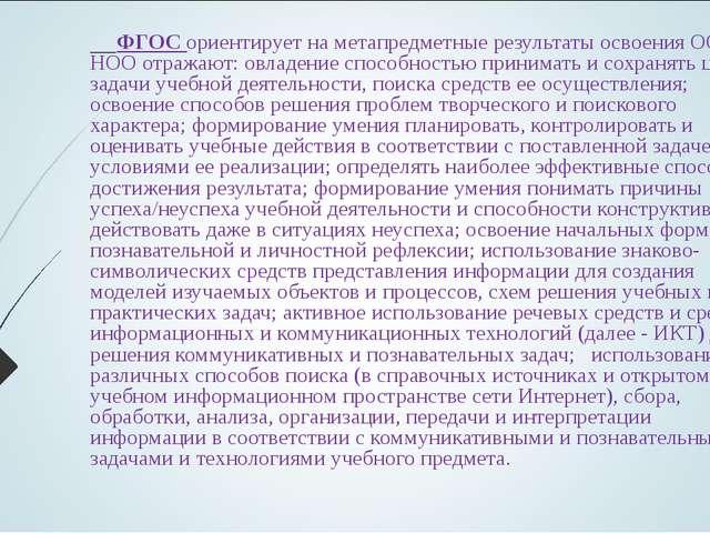 ФГОС ориентирует на метапредметные результаты освоения ООП НОО отражают: овл...
