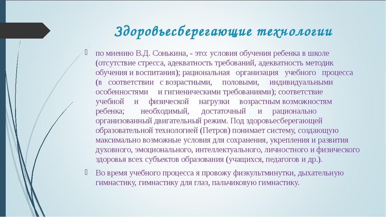 Здоровьесберегающие технологии по мнению В.Д. Сонькина, - это: условия обучен...