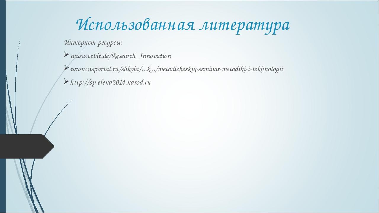 Использованная литература Интернет-ресурсы: www.cebit.de/Research_Innovation...