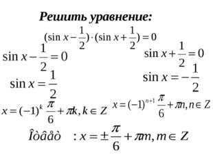 Решить уравнение: