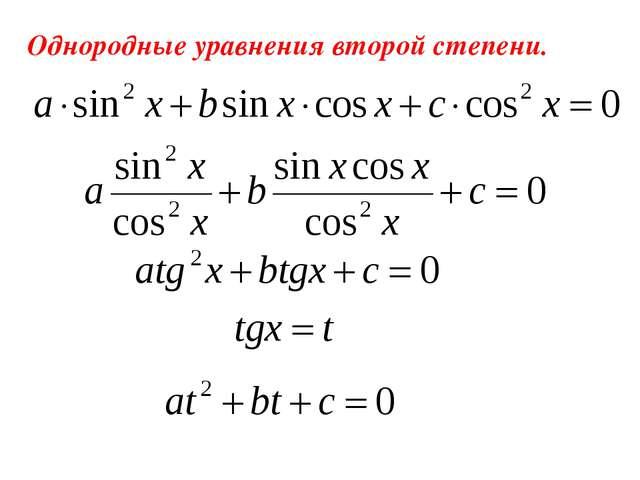 Однородные уравнения второй степени.