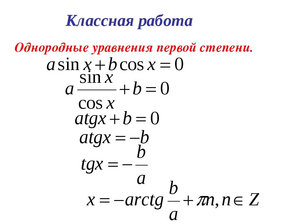 Классная работа Однородные уравнения первой степени.