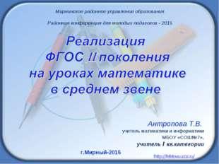 Мирнинское районное управление образования Районная конференция для молодых п