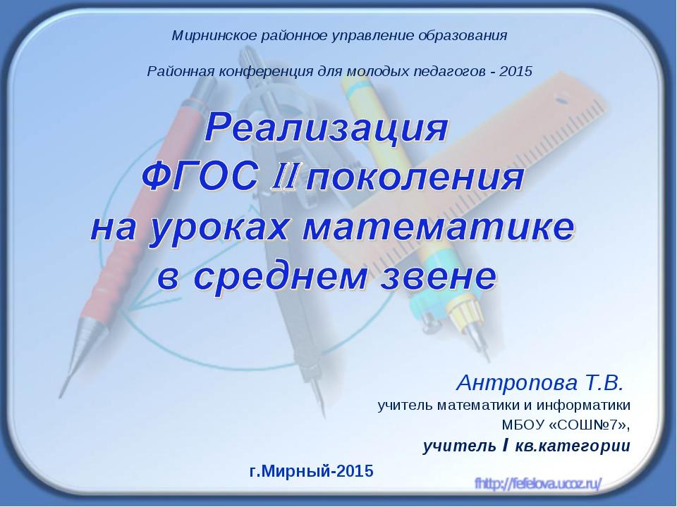 Мирнинское районное управление образования Районная конференция для молодых п...