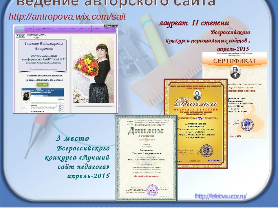 лауреат II степени Всероссийского конкурса персональных сайтов , апрель-2015...