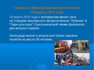 Теракты в Московском метрополитене 29 марта 2010 года 29 марта 2010 годасин