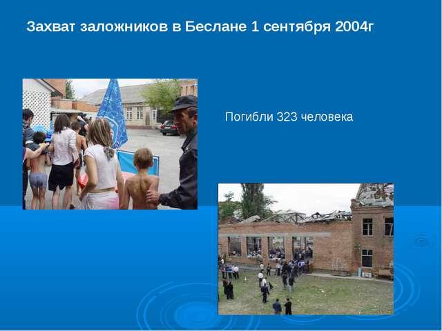 Захват заложников в Беслане 1 сентября 2004г Погибли 323 человека