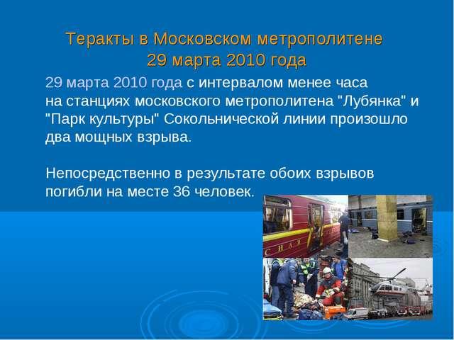 Теракты в Московском метрополитене 29 марта 2010 года 29 марта 2010 годасин...