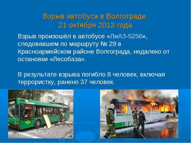 Взрыв автобуса в Волгограде 21 октября 2013 года Взрыв произошёл в автобусе «...
