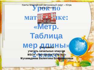 Урок по математике: «Метр. Таблица мер длины» 2 класс Ханты-Мансийский автоно