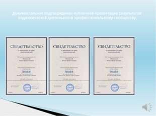 Документальное подтверждение публичной презентации результатов педагогической