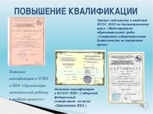 Повышал квалификацию в ТГИП и ПКК «Организация методической работы в учебном