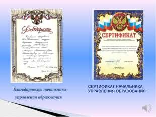 Благодарность начальника управления образования СЕРТИФИКАТ НАЧАЛЬНИКА УПРАВЛЕ