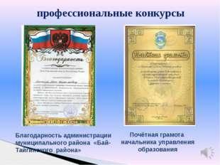 профессиональные конкурсы Почётная грамота начальника управления образования
