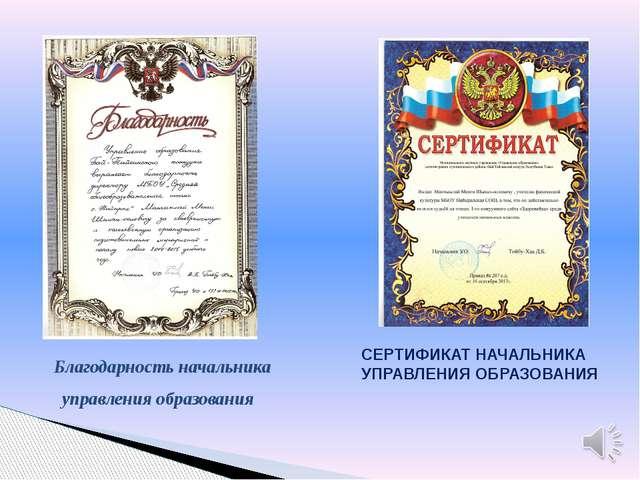Благодарность начальника управления образования СЕРТИФИКАТ НАЧАЛЬНИКА УПРАВЛЕ...