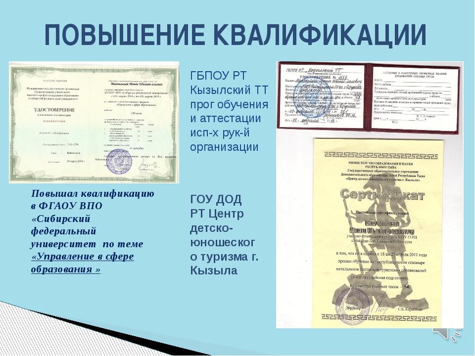 ПОВЫШЕНИЕ КВАЛИФИКАЦИИ Повышал квалификацию в ФГАОУ ВПО «Сибирский федеральны...