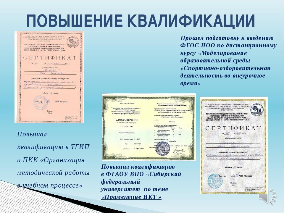 Повышал квалификацию в ТГИП и ПКК «Организация методической работы в учебном...