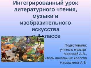 Интегрированный урок литературного чтения, музыки и изобразительного искусств