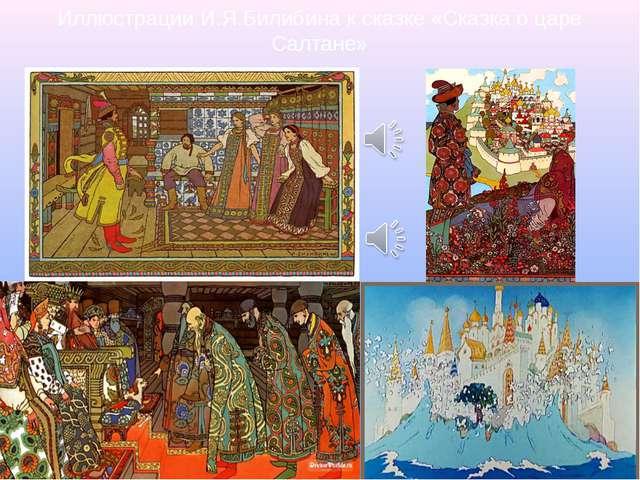 Иллюстрации И.Я.Билибина к сказке «Сказка о царе Салтане»