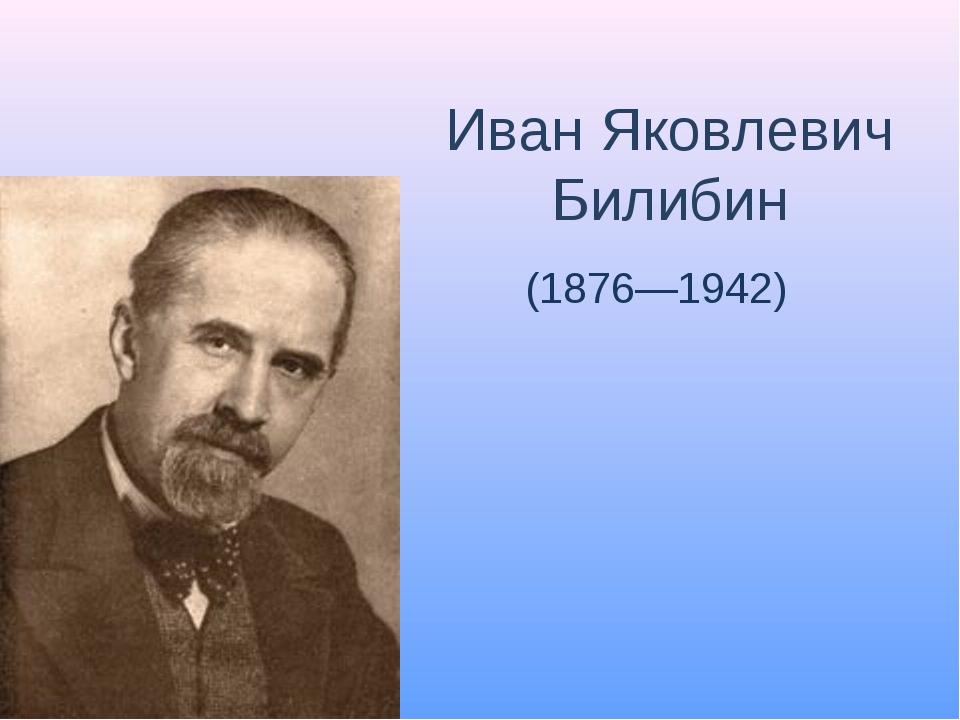 Иван Яковлевич Билибин (1876—1942)
