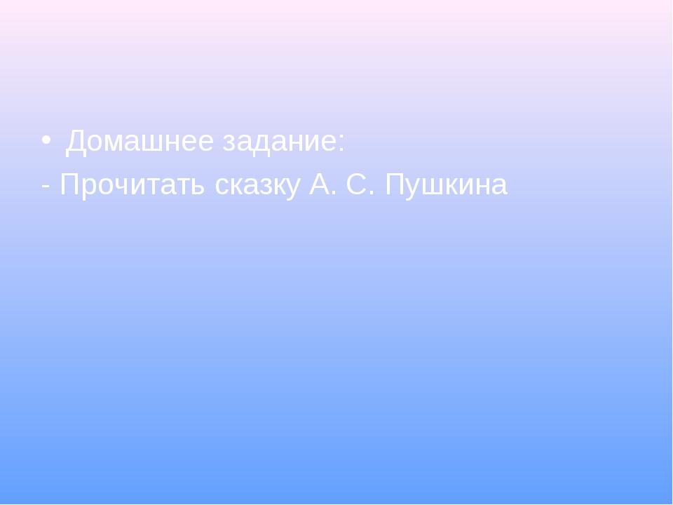 Домашнее задание: - Прочитать сказку А. С. Пушкина