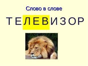 Слово в слове ТЕЛЕВИЗОР ЛЕВ