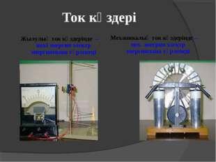 Ток көздері Келесі бет Жылулық ток көздерінде – ішкі энергия электр энергиямы