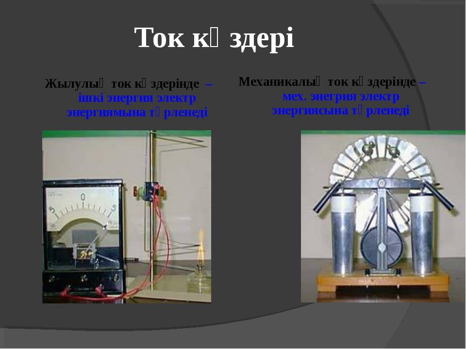 Ток көздері Келесі бет Жылулық ток көздерінде – ішкі энергия электр энергиямы...