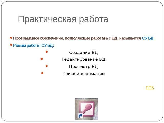 Практическая работа Программное обеспечение, позволяющее работать с БД, назыв...