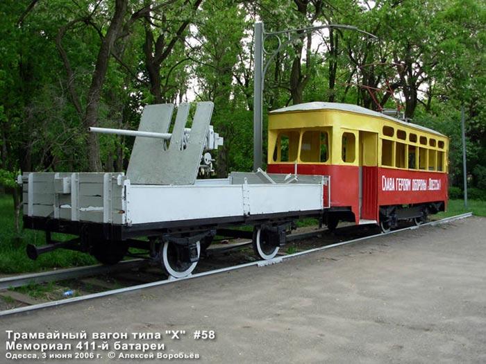 Трамвай: Одесса - Фронт.