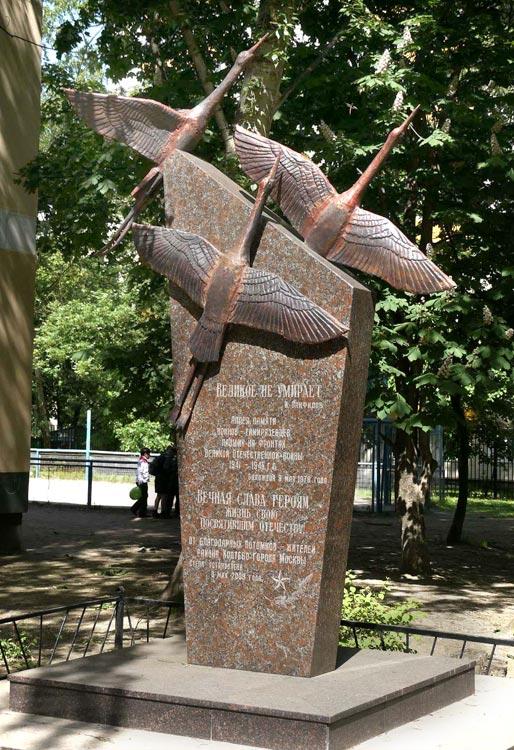 Город герой Москва. Памятник героям - тимирязевцам