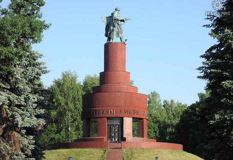 Город-герой Киев Музей-заповедник «Битва за Киев».