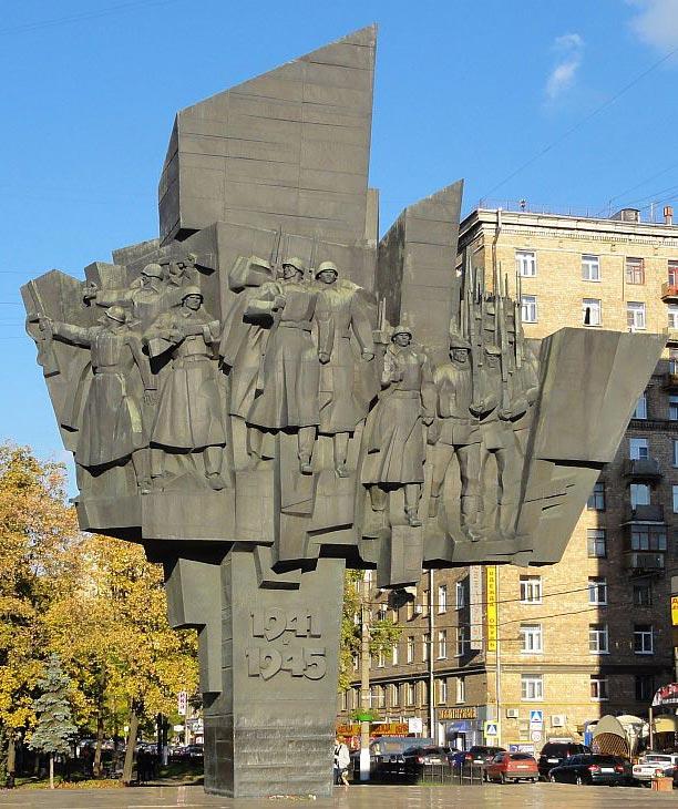 Город герой Москва. Ополченцам Пролетарского района