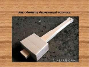 Как сделать деревянный молоток