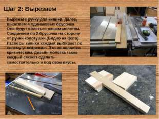 Шаг 2: Вырезаем Вырежьте ручку для киянки. Далее, вырезаем 4 одинаковых брус