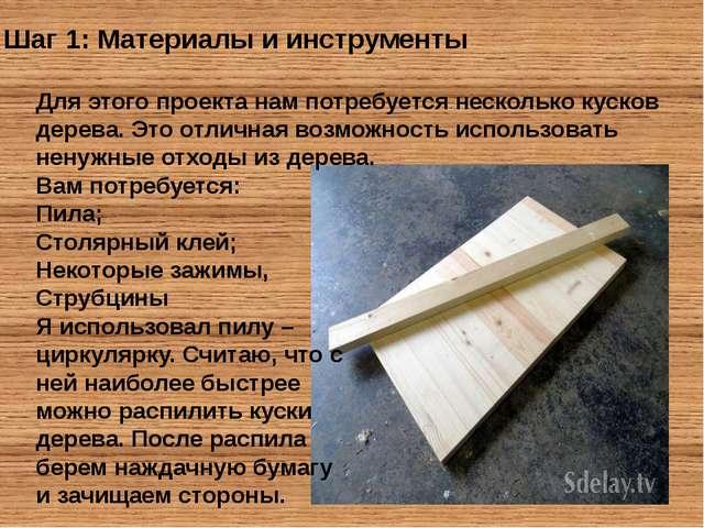 Шаг 1: Материалы и инструменты Для этого проекта нам потребуется несколько к...