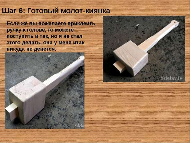 Шаг 6: Готовый молот-киянка Если же вы пожелаете приклеить ручку к голове, т...