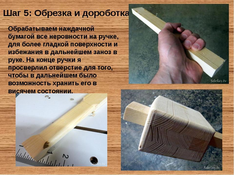 Шаг 5: Обрезка и дороботка Обрабатываем наждачной бумагой все неровности на...