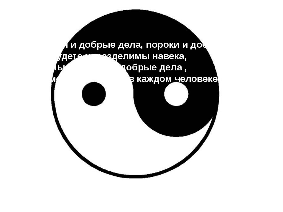 Пороки и добрые дела, пороки и добрые дела  Вы будете неразделимы навека, Е...