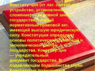 Конститу́ция(отлат.constitutio— устройство, установление, сложение)— ос