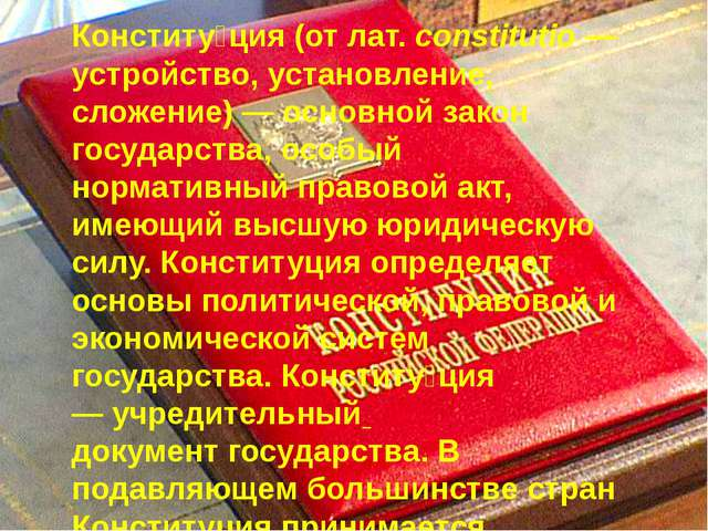 Конститу́ция(отлат.constitutio— устройство, установление, сложение)— ос...