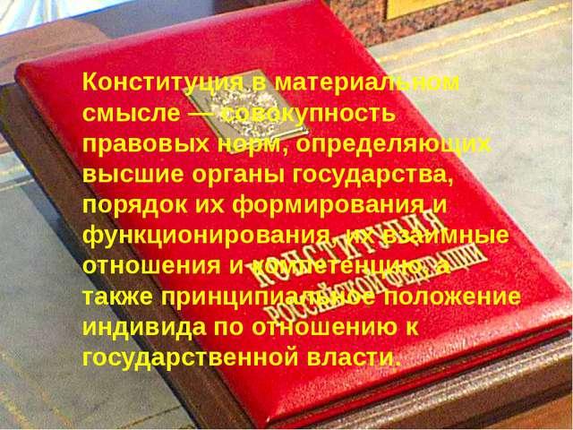 Конституция в материальном смысле— совокупность правовых норм, определяющих...