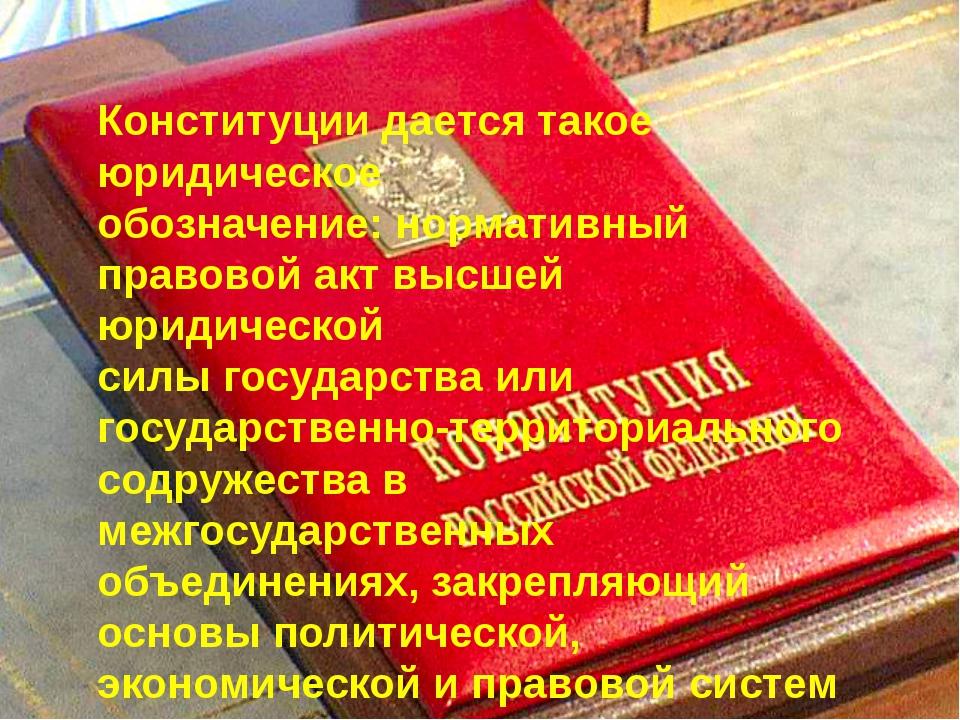 Конституции дается такое юридическое обозначение:нормативный правовой актв...