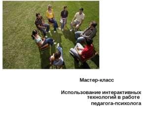 спользование интерактивных методов обучения педагогов в деятельности педагог