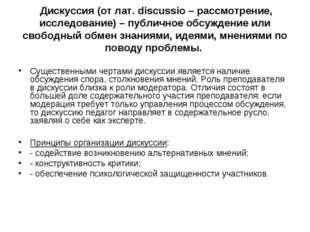 Дискуссия (от лат. discussio – рассмотрение, исследование) – публичное обсуж