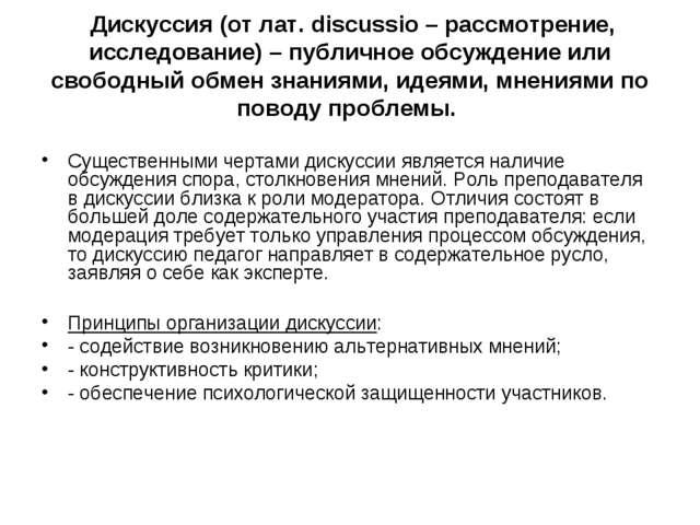 Дискуссия (от лат. discussio – рассмотрение, исследование) – публичное обсуж...