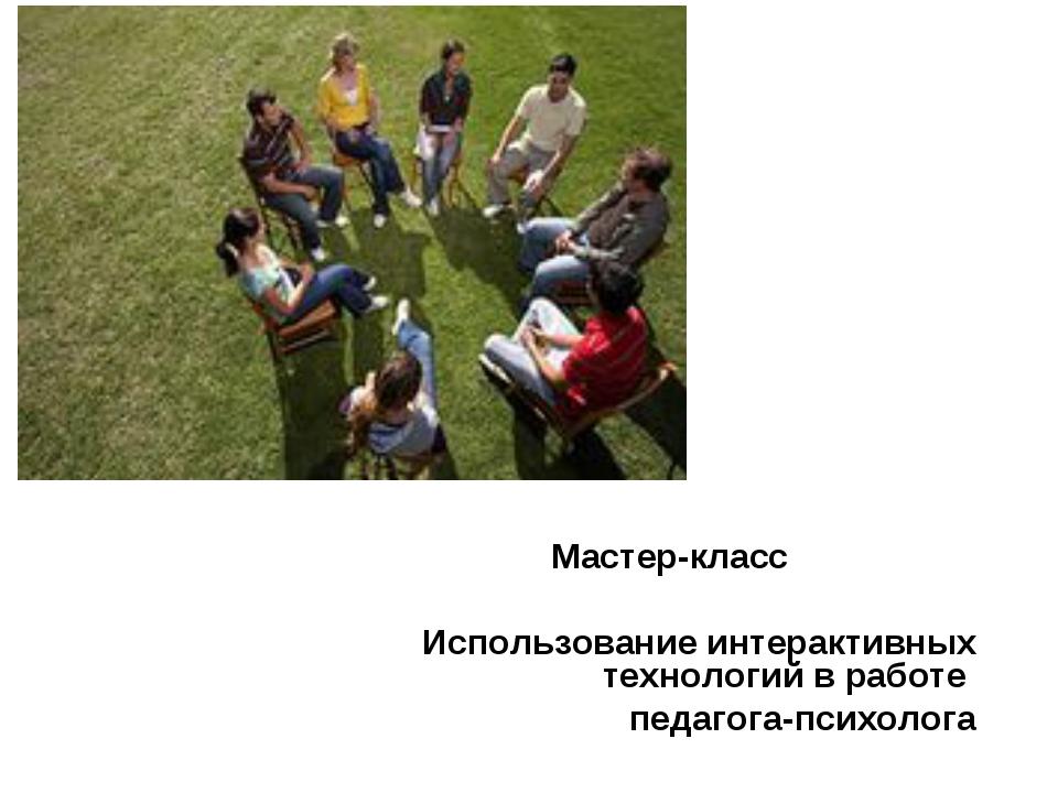 спользование интерактивных методов обучения педагогов в деятельности педагог...