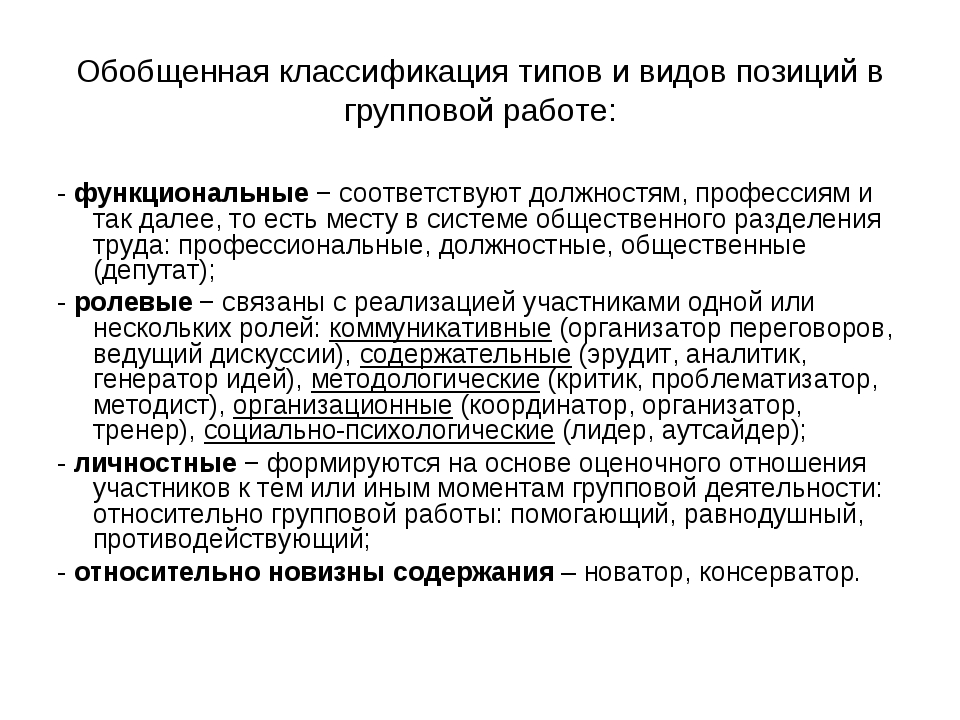 Обобщенная классификация типов и видов позиций в групповой работе: - функцион...